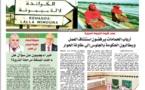 جريدة العلم عدد يوم الجمعة 26 يونيو 2020 بين أيديكم :