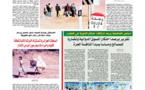 جريدة العلم عدد يومي 27 و28 يونيو 2020 بين أيديكم  :
