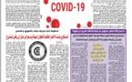 جريدة العلم عدد يوم الأربعاء 1 يونيو 2020 بين أيديكم