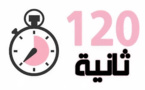 120 ثانية حول أزمة المغاربة العالقين بالخارج وعدم تقديم الحكومة أي تصور حول تدابير أو بدائل موضوعية لبرنامج مرحبا مع الأخ علال العمراوي