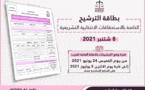بطاقة الترشيح الخاصة بالاستحقاقات الانتخابية التشريعية - 8 شتنبر 2021