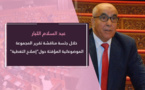 عبد السلام اللبار.. ينتقد تدبير الحكومة لملف إصلاح التغطية الاجتماعية ويؤكد أن وعودها والتزاماتها في هذا المجال ظلت حبيسة الأقوال ولم تترجم إلى أفعال