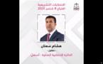 هؤلاء هم الاستقلاليون الفائزون في الانتخابات التشريعية الذين نالوا ثقة المواطنين بجهة مراكش - اسفي