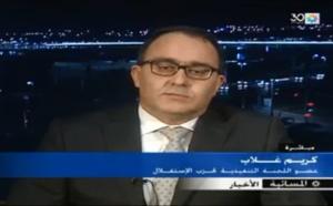 الأخ كريم غلاب في النشرة المسائية بالقناة الثانية.. يبرز عددا من مرتكزات تصور حزب الاستقلال للنموذج التنموي الجديد