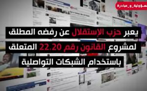حزب الاستقلال يعبر عن رفضه المطلق لمشروع القانون 22.20 المتعلق باستخدام الشبكات التواصلية