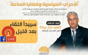 التسجيل الكامل لحوار الأخ نزار بركة الأمين العام لحزب الاستقلال خلال حلوله ضيفا على مؤسسة الفقيه التطواني