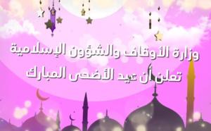 حزب الاستقلال يتمنى لكم عيد أضحى مبارك…