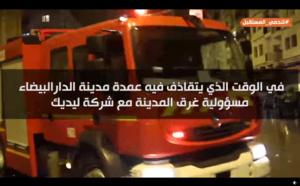 """أين مسؤولية الحكومة من كل ما جرى؟.. """"صوت المواطن"""" ساعات من الأمطار أغرقت مدينة الدار البيضاء"""