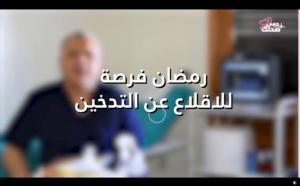 حمي صحتك.. رمضان فرصة ذهبية للإقلاع عن التدخين مع الدكتور جمال الدين البوزيدي