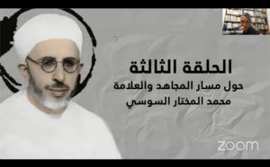 رواد في الذاكرة.. الحلقة الثالثة حول مسار المجاهد والعلامة محمد المختار السوسي