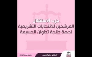 المرشحين للانتخابات التشريعية لجهة طنجة - تطوان - الحسيمة