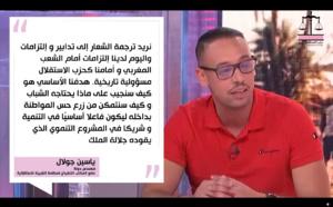 """الأخ ياسين جولال خلال الحلقة الأولى من برنامج """"ها علاش حزب الاستقلال"""""""