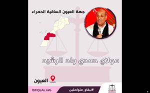 وكلاء لوائح حزب الاستقلال في الانتخابات التشريعية بالدوائر المحلية لجهة العيون الساقية الحمراء