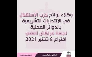 وكلاء لوائح حزب الاستقلال في الانتخابات التشريعية بالدوائر المحلية لجهة مراكش آسفي
