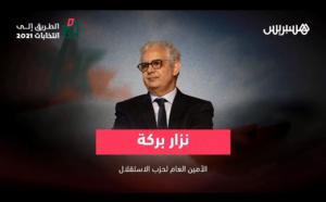 الأخ نزار بركة يناقش الاستحقاقات الانتخابية المقبلة من خلال برنامج #الطريق_إلى_انتخابات_2021