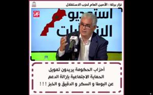 """الأخ نزار بركة خلال برنامج #استوديو_الانتخابات : """" أحزاب الحكومة يريدون تمويل الحماية الاجتماعية بإزالة الدعم عن البوطا و السكر و الدقيق و الخبز """""""