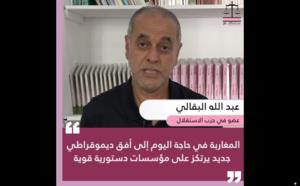 انتخابات 8 شتنبر 2021 : الأخ عبد الله البقالي .. المغاربة في حاجة اليوم إلى أفق ديمقراطي جديد يرتكز على مؤسسات دستورية قوية