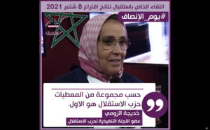 الأخت خديجة الزومي عضو اللجنة التنفيذية لحزب الاستقلال : حسب مجموعة من المعطيات حزب الاستقلال هو الاول