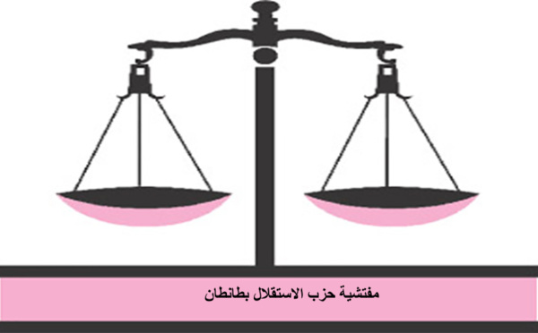 المفتشية الاقليمية لحزب الإستقلال بطانطان : توضيح للرأي العام