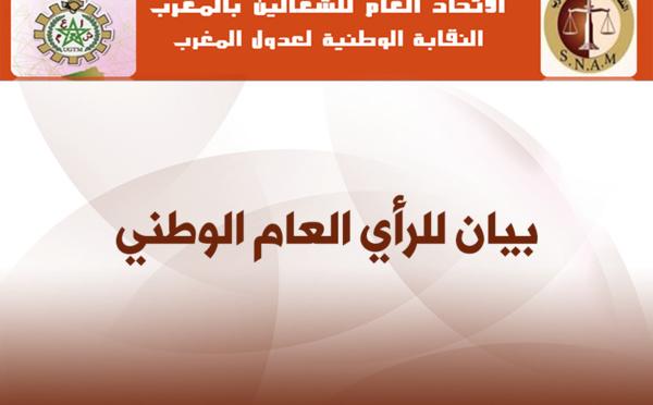 النقابة الوطنية لعدول المغرب تصدر بيانا للرأي العام الوطني