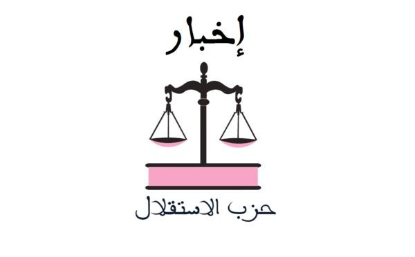 إخبار بخصوص اجتماع مجلس مفتشي حزب الاستقلال