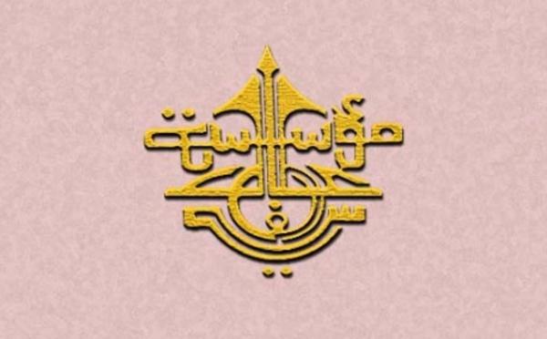 بلاغ مؤسسة علال الفاسي بخصوص إرجاء إلى موعد لاحق حفل الإعلان عن جائزة علال الفاسي لسنة 2019 والأمسية الشعرية