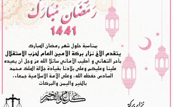 الأخ نزار بركة الأمين العام لحزب الاستقلال يبارك لكافة مكونات الشعب المغربي شهر رمضان المبارك