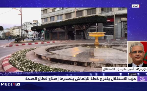 نزار بركة في تصريح خاص لقناة ميدي 1 تيفي.. يقدم خطة حزب الاستقلال للخروج من الأزمة الراهنة وبناء المستقبل