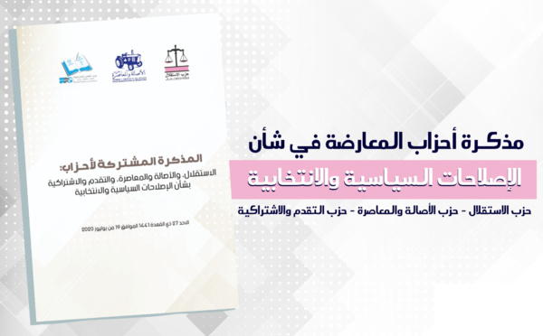 مذكرة أحزاب المعارضة في شأن الإصلاحات السياسية والانتخابية