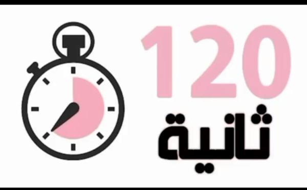 120 ثانية حول اختلالات المنظومة الصحية في ظل جائحة كورونا مع الأخ علال العمراوي عضو الفريق الاستقلالي بمجلس النواب
