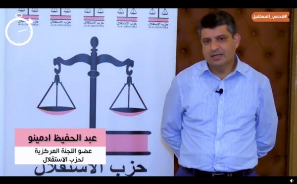 120 ثانية حول تضارب المصالح مع الأخ عبد الحفيظ ادمينو عضو اللجنة المركزية لحزب الاستقلال