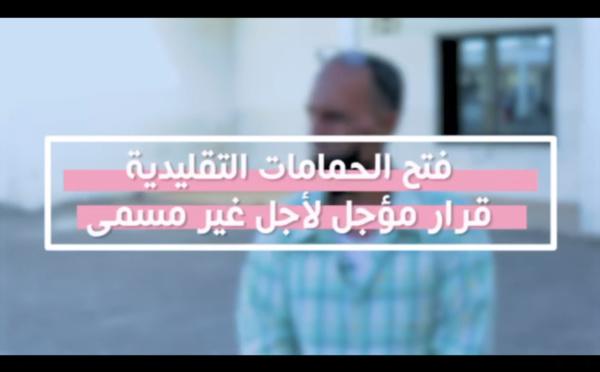 """""""صوت المواطن"""" أرباب الحمامات التقليدية يطالبون الحكومة بإيجاد حل عاجل للتخفيف من أزمة المشتغلين بهذا القطاع"""
