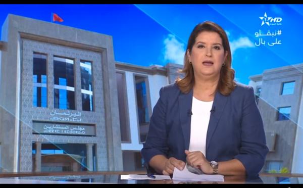 روبورتاج القناة الأولى حول اللقاء الدراسي الذي نظمه الفريق الاستقلالي بمجلس المستشارين بمناسبة افتتاح الدورة التشريعية الجديدة
