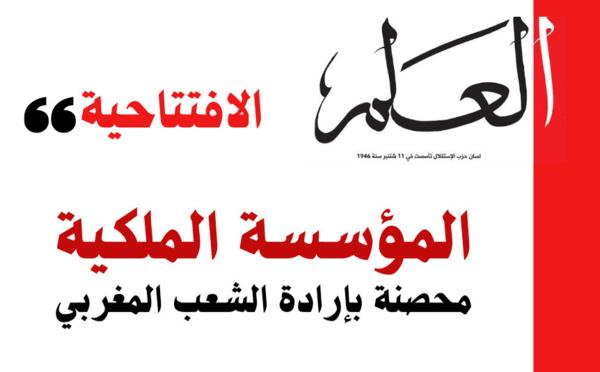 افتتاحية العلم.. المؤسسة الملكية محصنة بإرادة الشعب المغربي