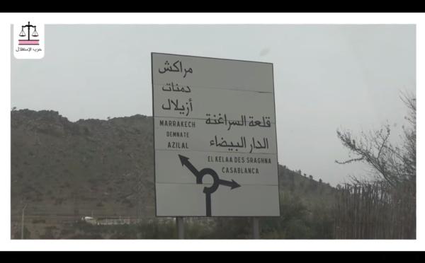 حزب الاستقلال يثق في شبابه.. هذه رسالة الأخ نبيل أبو الخير كاتب المجلس الإقليمي للحزب بقلعة السراغنة للشباب المغربي