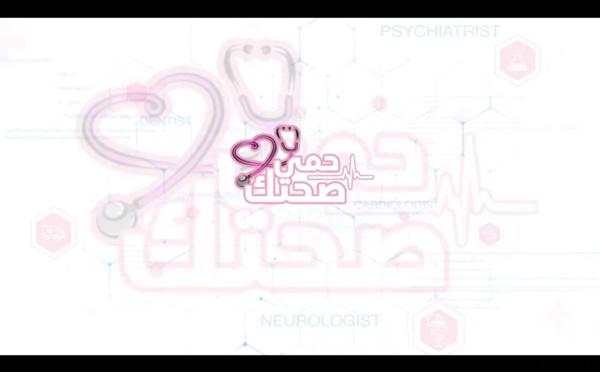 حمي صحتك.. باش ندوزو رمضان بلا منخافو من الإصابة من كورونا هاذي نصائح مع الدكتور جمال الدين البوزيدي