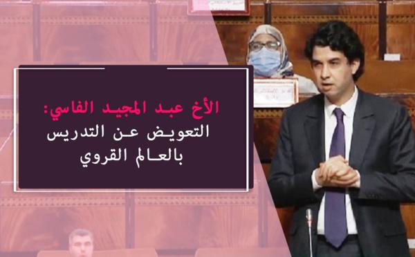 عبد المجيد الفاسي.. نطالب بتقديم تعويض جزافي تحفيزي للأساتذة بالعالم القروي