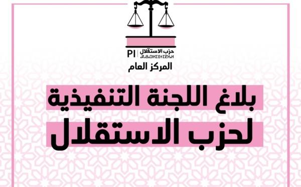 بلاغ اللجنة التنفيذية لحزب الاستقلال - الأحد 13 يونيو 2021