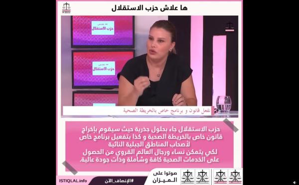 """الأخت سمية قديري خلال الحلقة الثانية من برنامج """"ها علاش حزب الاستقلال"""": تفعيل قانون و برنامج خاص بالخريطة الصحية"""