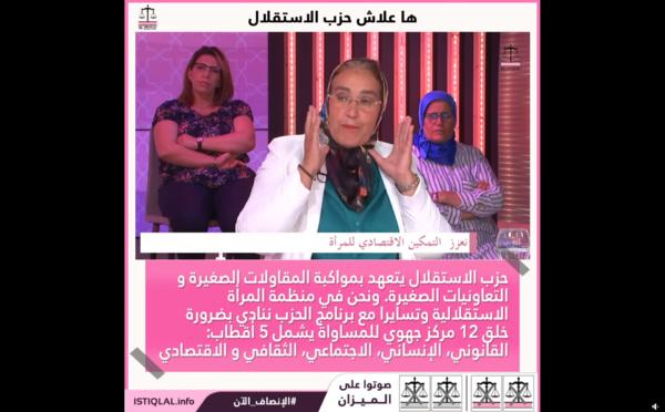 """الأخت خديجة الزومي خلال الحلقة الثانية من برنامج """"ها علاش حزب الاستقلال"""": نعزز التمكين الاقتصادي للمرأة"""