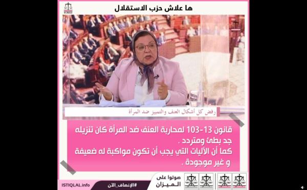 """الأخت منيرة الرحوي خلال الحلقة الثانية من برنامج """"ها علاش حزب الاستقلال"""": رفض كل أشكال العنف و التمييز ضد المرأة"""