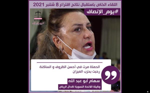الأخت سهام أبو عبد الله وكيلة اللائحة النسوية اكدال الرياض:الحملة مرت في أحسن الظروف