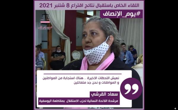 الأخت سعاد القرشي مرشحة اللائحة النسائية لحزب الاستقلال بمقاطعة اليوسفية :نعيش اللحظات الاخيرة.هناك استجابة من المواطنين و المواطنات و نحن جد متفائلين