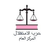 إخبار حول الترشيح لعضوية اللجنة المركزية لحزب الاستقلال