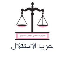 الفريق الاستقلالي بمجلس المستشارين يقرر الامتناع عن التصويت خلال الجلسة المخصصة لانتخاب رئيس المجلس