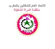 كلمة منظمة المرأة الشغيلة بمناسبة فاتح ماي 2019