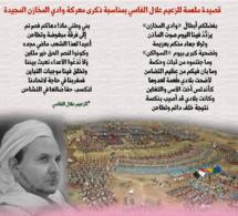 قصيدة ملهمة للزعيم علال الفاسي بمناسبة ذكرى معركة وادي المخازن المجيدة