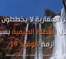 عدد كبير من المغاربة لا يخططون للسفر خلال العطلة الصيفية بسبب أزمة كوفيد 19
