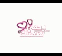 الالتزام هو الحل باش نخرجو من أزمة كورونا مع الدكتور رشيد أميري