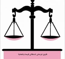 مشروع قانون المالية 2021 في لقاء دراسي للفريق البرلماني الاستقلالي للوحدة والتعادلية